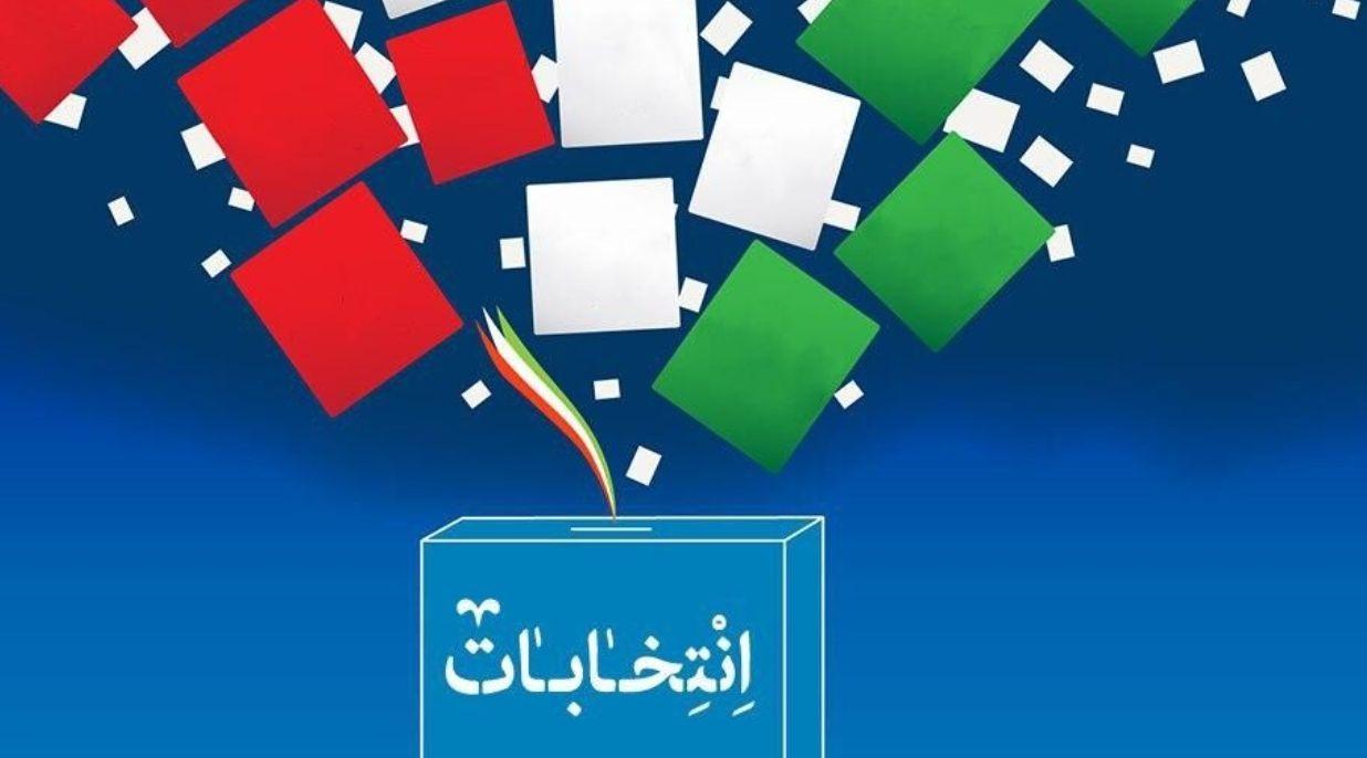 انتخابات 1400