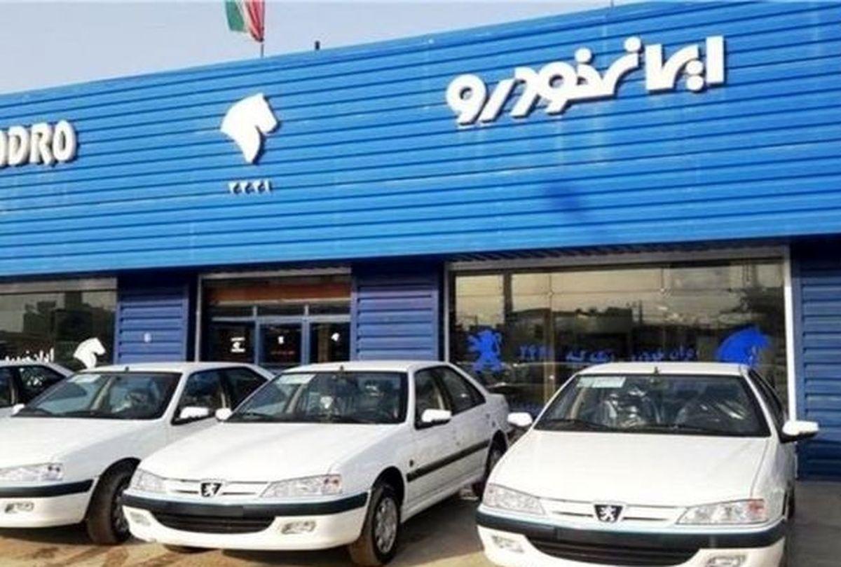 فروش فوری ایران خودرو آغاز شد+ جزئیات بیشتر کلیک کید
