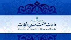 اطلاعیه وزارت صمت در راستای فرامین رهبر انقلاب+جزئیات بیشتر