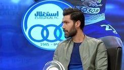 امیرحسین صادقی خواستار پاکسازی استقلال شد+فیلم