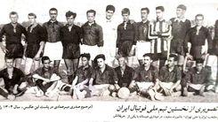 تصویر زیرخاکی از اولین تیم ملی ایران!