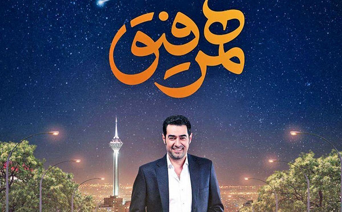آخرین قسمت همرفیق شهاب حسینی؛ شهاب حسینی خواننده شد!+فیلم لو رفته