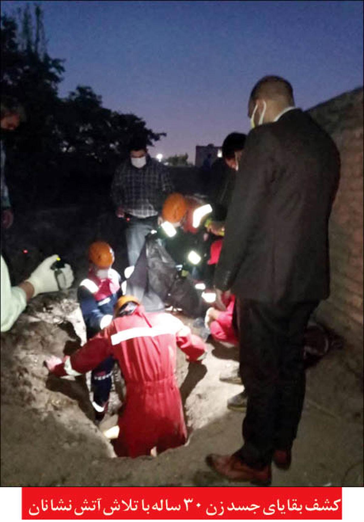 قتل همسر با تیر  راز هولناک بقایای جسد زن صیغه ای در زیر خاک