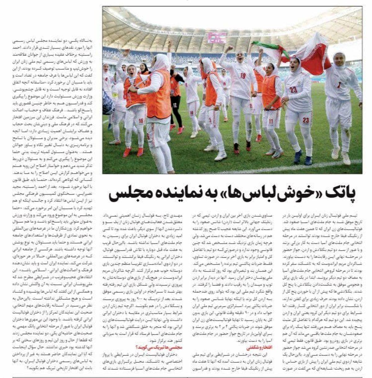 تیتر جنجالی شرق درباره  دختران فوتبال ایران