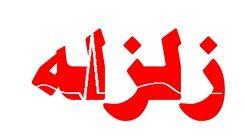 زلزله در کمین مردم تهران / مردم شرق هوشیار باشند