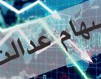 خبر خوش/ رشد ارزش سهام عدالت در معاملات امروز