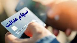 تشریح وضعیت جاماندگان سهام عدالت/ کارت های اعتباری سهام عدالت چه شد ؟