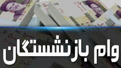 خبرمهم از وام بازنشستگان/ حق عائله مندی بازنشستگان افزایش یافت