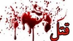 قتل مرد ساوجی همه را ترساند / قاتل کیست؟