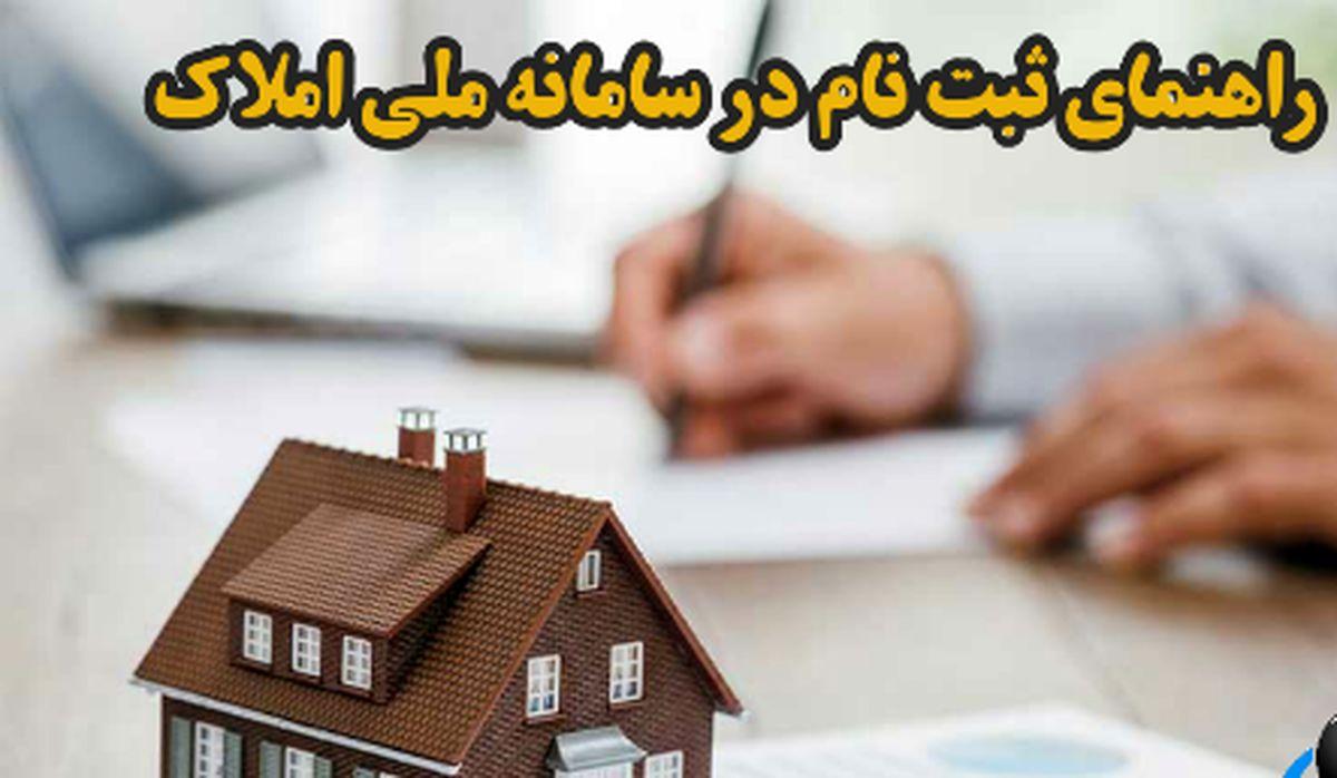 توضیحات وزیر راه درباره ثبت خانه در سامانه املاک!+جزئیات بیشتر را بخوانید