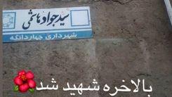 شوخی متفاوت هومن حاجی عبداللهی با جواد هاشمی + عکس