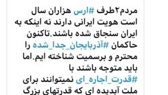 لقب جدید گنجی به جمهوری آذربایجان