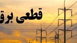 ساعت های قطعی برق 6 خرداد 1400 اعلام شد+جدول