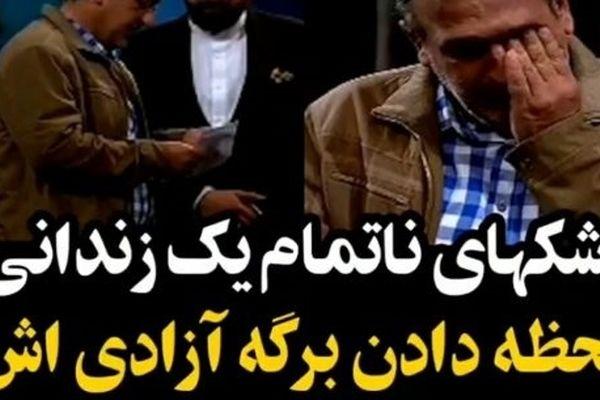 اشک های ناتمام یک زندانی در برنامه مثل ماه/لحظه دادن برگه آزادی در برنامه زنده+فیلم لورفته