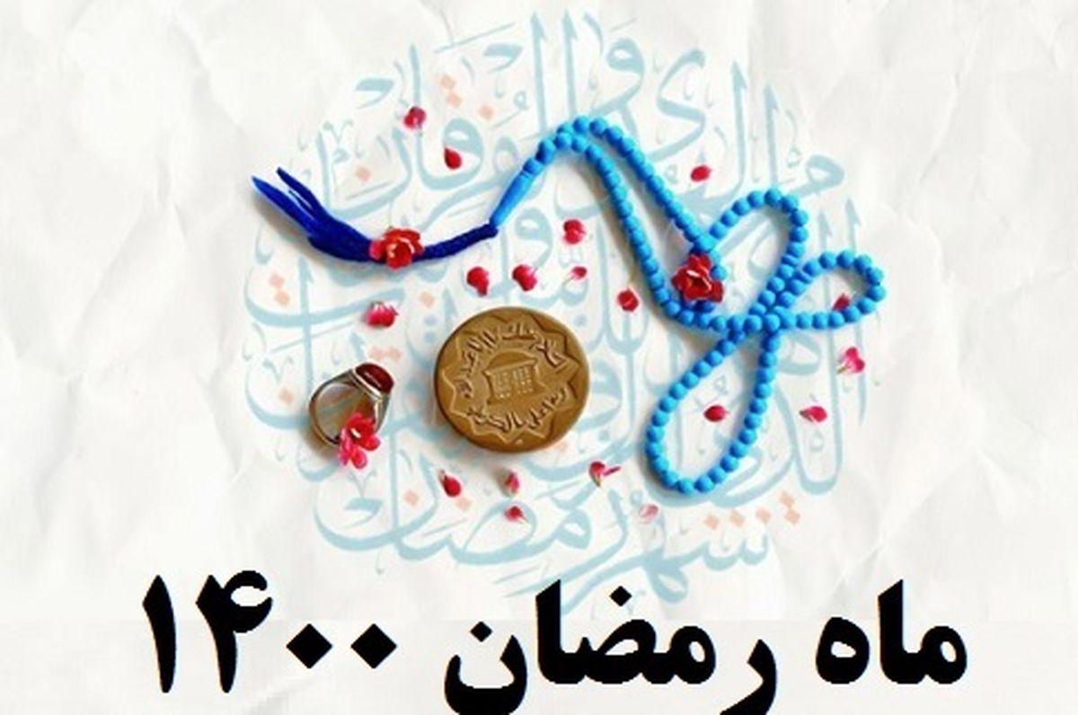 ویژههای سحر و افطار ماه رمضان 1400 اعلام شد/ این مداحان برنامه دارند؟+ توضیحان بیشتر