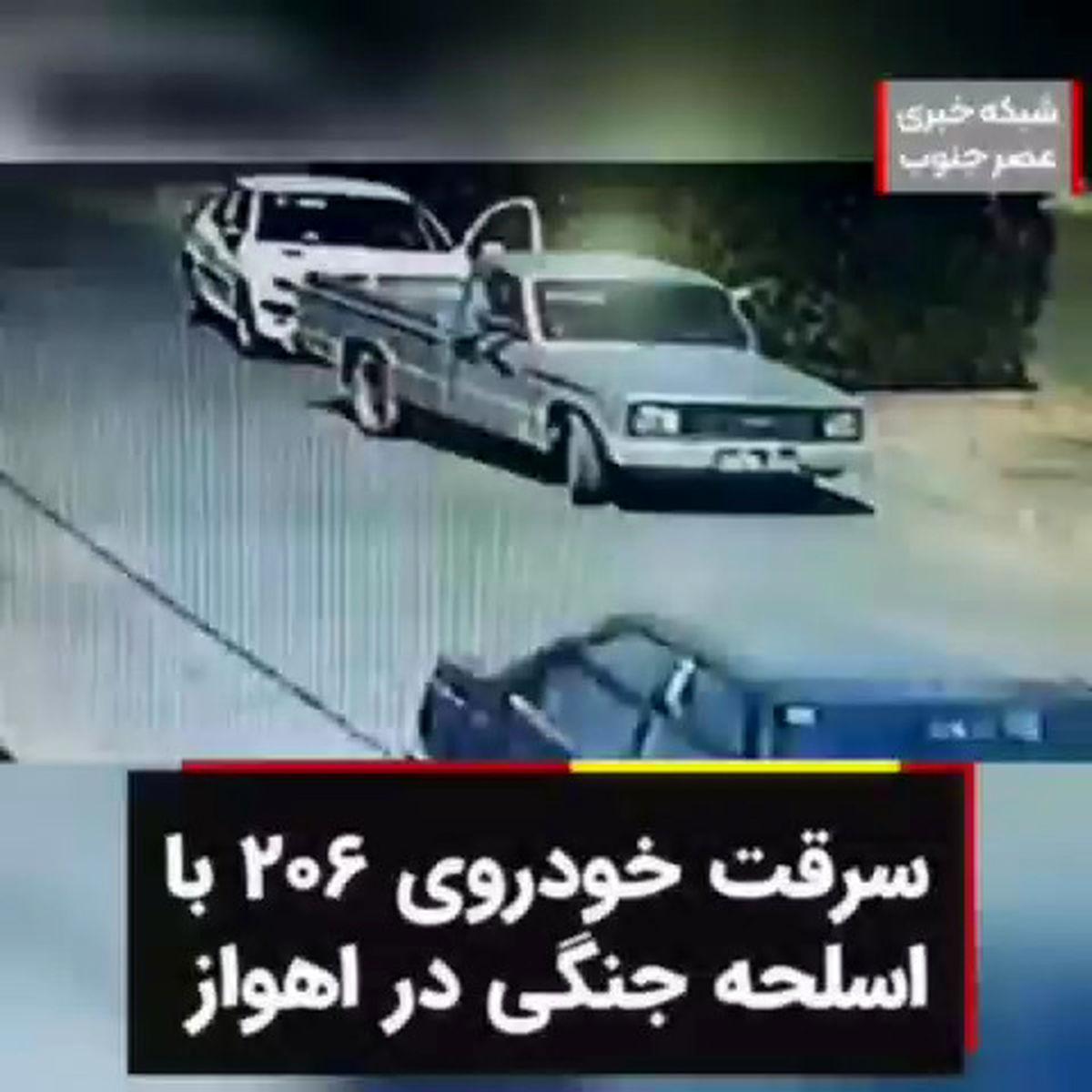 سرقت هولناک خودروی ۲۰۶ با اسلحه جنگی در اهواز +فیلم