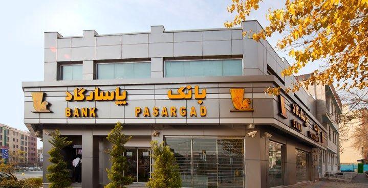 استخدام جدید بانک پاسارگاد آغاز شد+ برای ثبت نام کلیک کنید