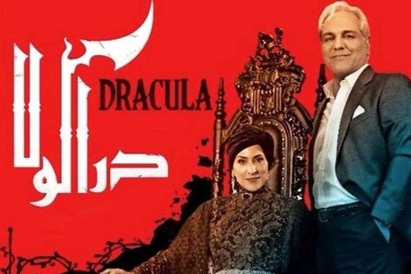 فیلم لو رفته از رقص محمد بحرانی در سریال دراکولا!+فیلم دیده نشده