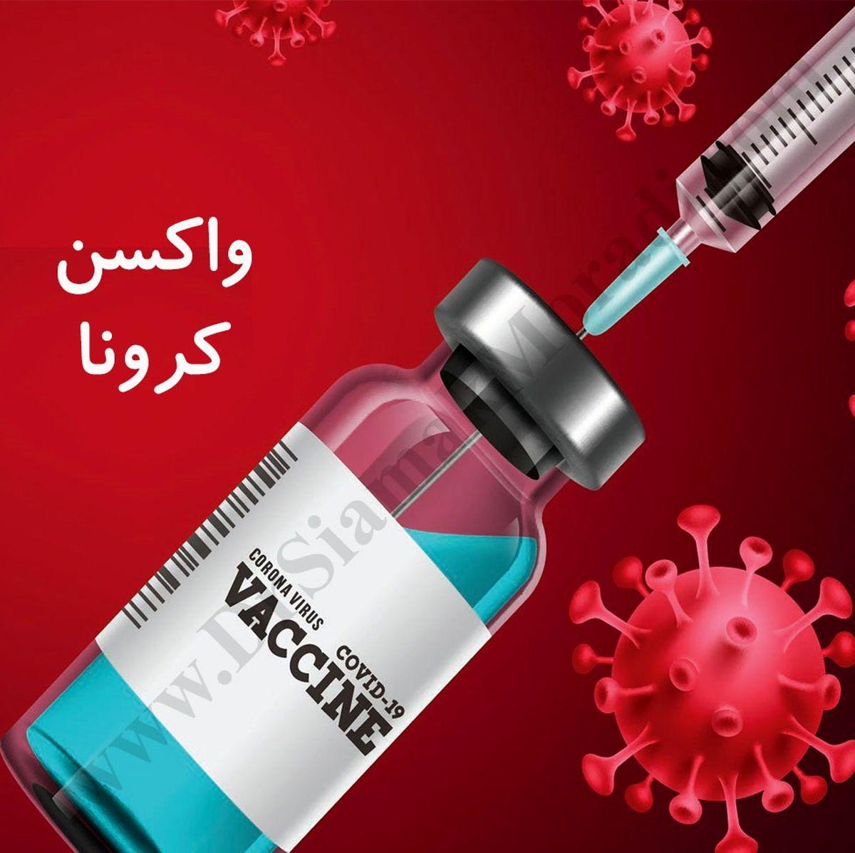 مرگ بر اثر تزریق واکسن کرونای فایزر / جزئیات