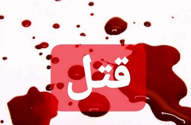 قتل مسلحانه در ایرانشهر همه را نگران کرد | قاتل از تیربار استفاده می کرده
